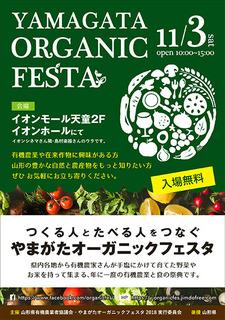 2018-1015-organic-1.jpg