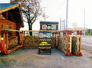 maki_no_eki_web.jpg