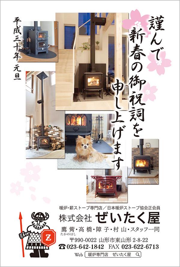 zeitakuya-2018-nenga-image.jpg