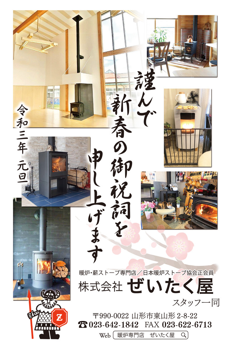 zeitakuya-2021-nenga-r4-web.jpg